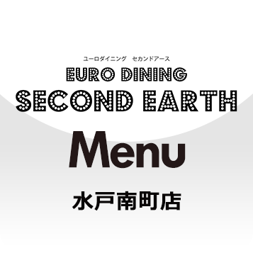 EURO DINING SecondEarth メニュー